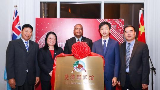 上海自贸区斐济馆在沪揭牌促进中斐交流