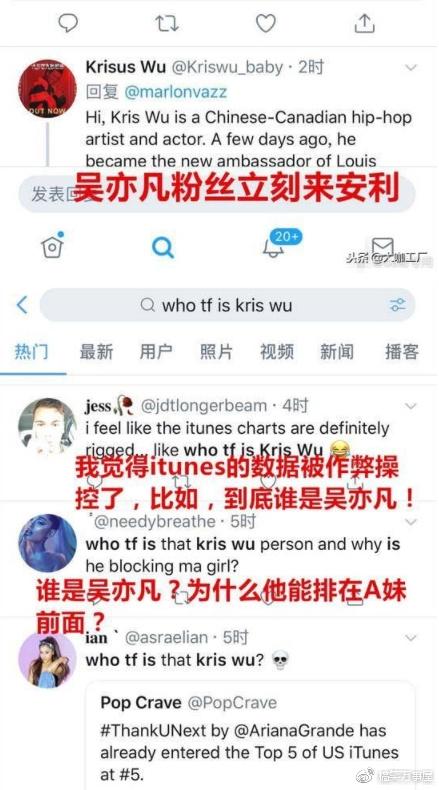 "A妹经纪人INS长文 澄清""指责吴亦凡刷榜""为假的推文"