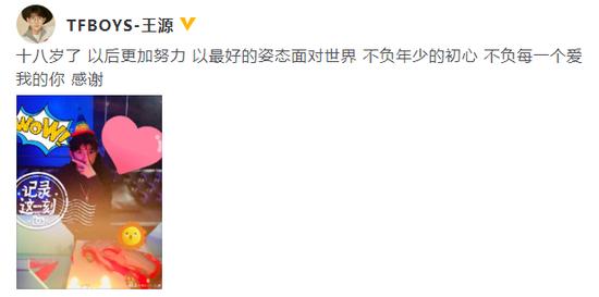 王源十八岁生日 发文称将以最好的姿态面对世界