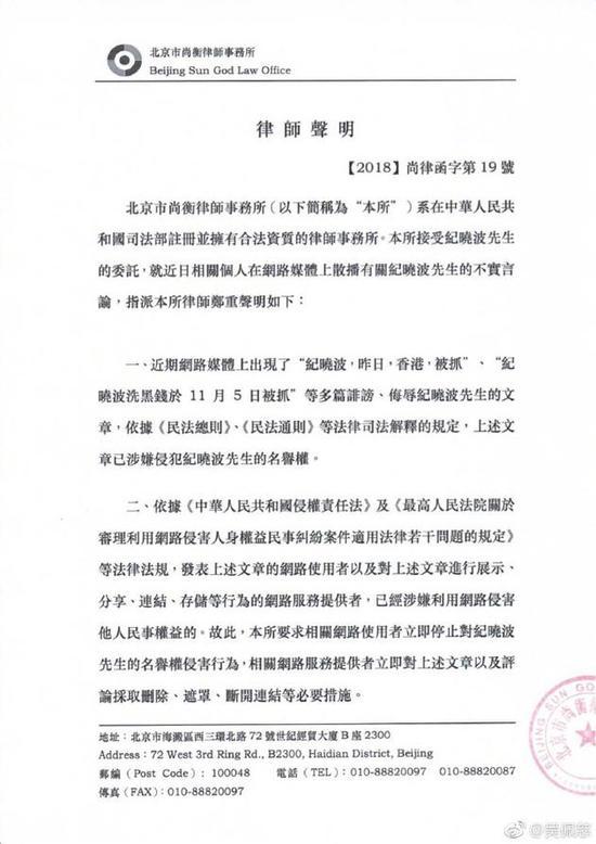 网曝纪晓波洗黑钱被捕 吴佩慈发律师声明称不再容忍