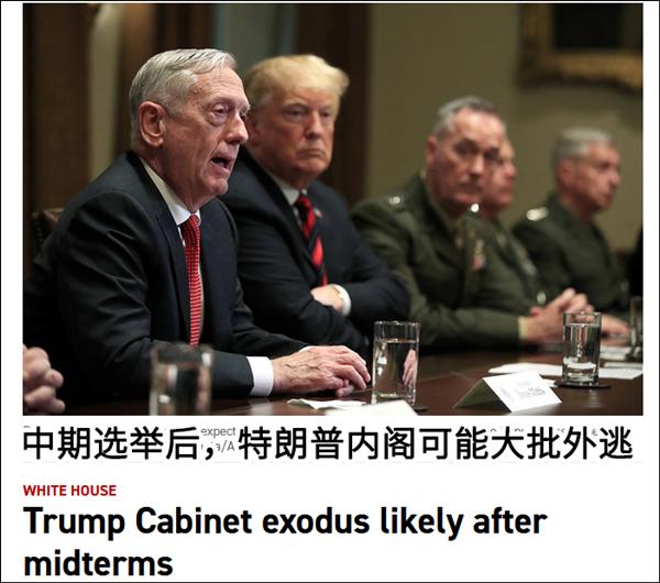 特朗普内阁将再现离职潮