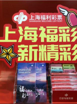 高能来袭!上海福彩亮相国际科创园区博览会