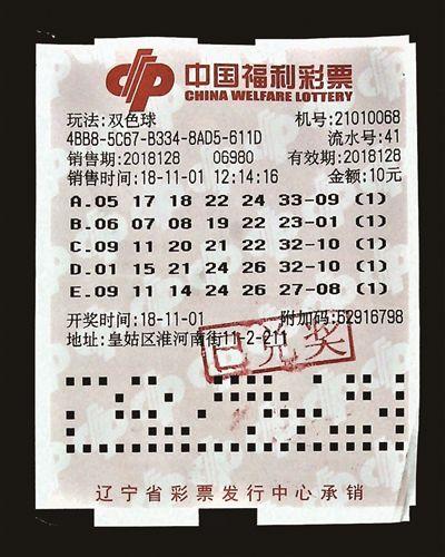 沈阳新手彩民喜中双色球二等奖10万余元