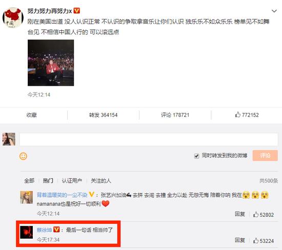蔡徐坤评论张艺兴:最后一句话 相当帅了
