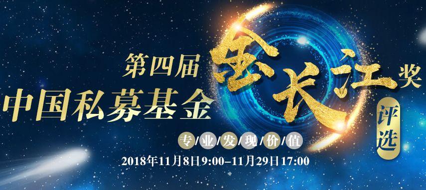 """第四届中国私募""""金长江""""奖评选正式启动"""