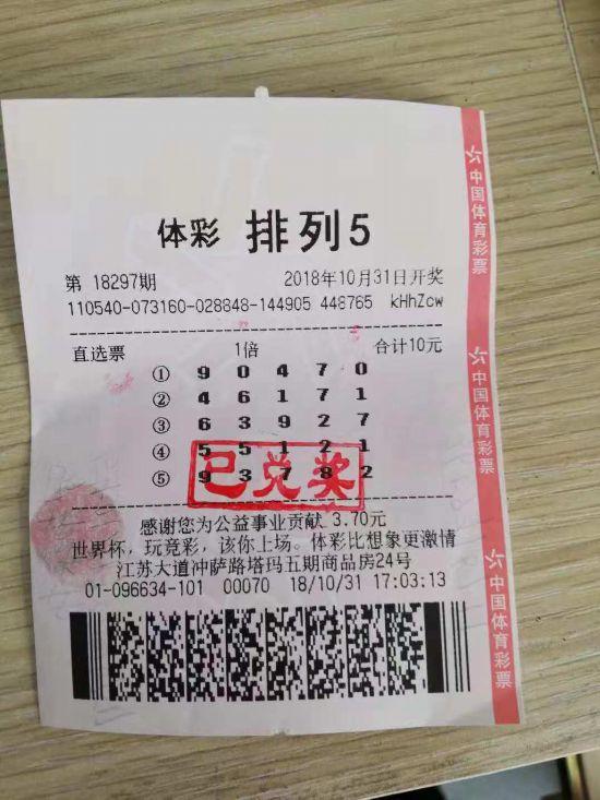 """西藏彩友坚持守号一年 喜中""""排列5""""10万元"""