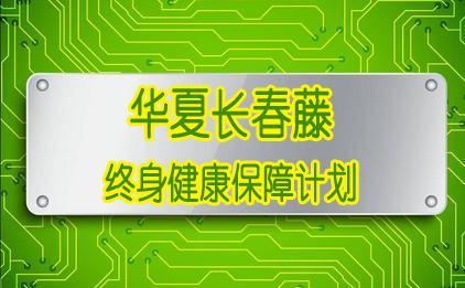 华夏保险常春藤重疾保障计划正式上线