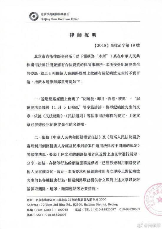 吴佩慈发律师声明 针对恶意造谣者已不再容忍