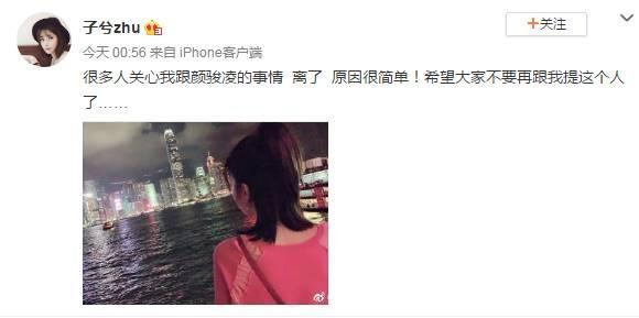 颜骏凌离婚 其妻发文称不要再跟我提这个人