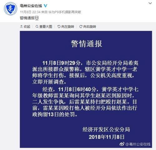 学生迟到遭殴打 涉事教师已被停职且刑拘13日