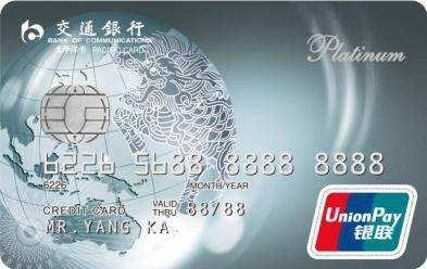 交通银行标准白金信用卡在册卡量突破200万