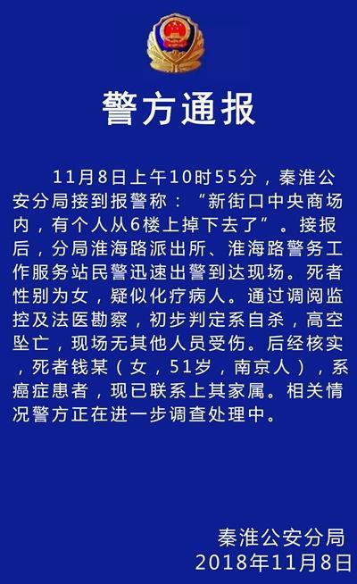 南京商场女子坠亡 疑似化疗病人