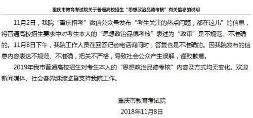 """重庆教育考试院就高考""""政审""""一事致歉"""