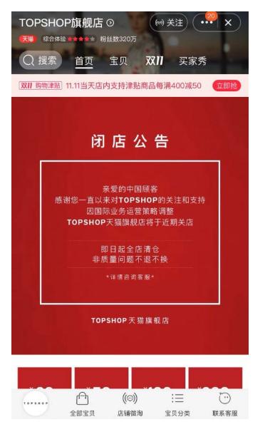 Topshop宣布将关闭天猫店 要彻底放弃中国市场了?