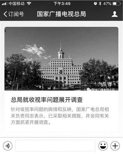 广电总局规定片酬 总片酬不得超过节目总成本的四成