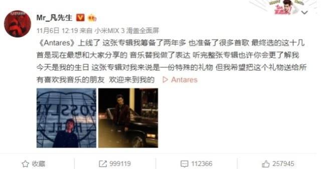 吴亦凡回应刷榜:粉丝不是机器人 能上榜是靠自己的实力!