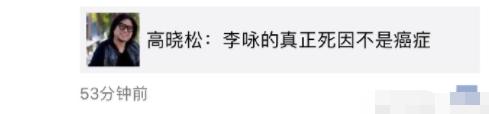 高晓松否认曾透露李咏死因:可耻!请让逝者安息