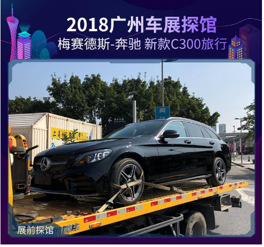2018广州车展探馆:梅赛德斯-奔驰 新款C300旅行