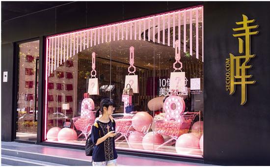 寺库双11数据公布:90后成为奢侈品购物中坚力量