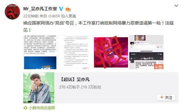吴亦凡方回应选妃事件:抵制恶意造谣 法庭见!