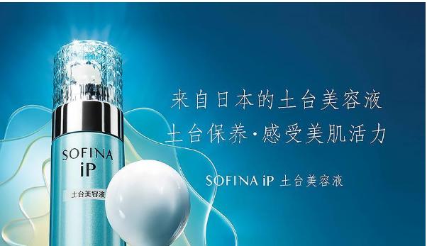 日本品牌苏菲娜与你一同探索美肌概念