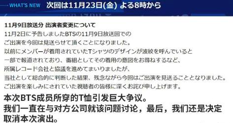 韩男团穿核爆图案被禁 却获韩国网民支持