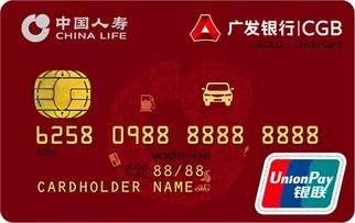 广发银行国寿联名信用卡年费怎么收?