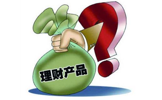 收益率降至4.45% 理财怎么赚钱?