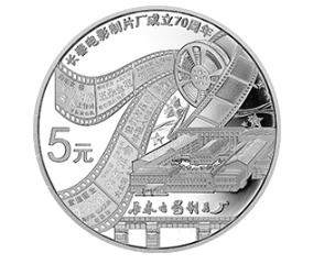 长春天影片制片厂成立70周年1/2盎司银币欣赐予