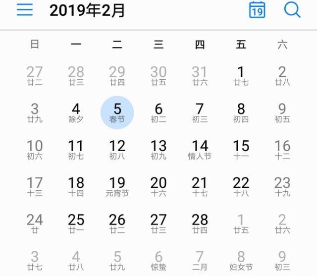 2019放假时间表出炉