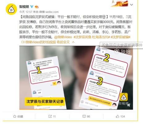 闲鱼回应沈梦辰式被骗:平台一般不赔付