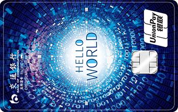 如何办理交通银行Y-POWER程序员主题信用卡?