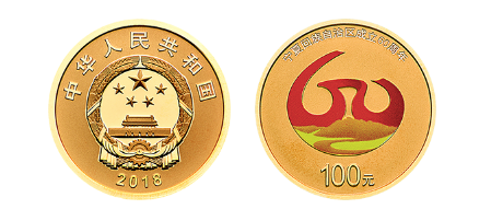 中国人民银行发行一套纪念宁夏回族自治区成立60周年的金银纪念币