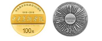 中央美术学院建校100周年 中国人民银行发行纪念币8克金币、30克银币