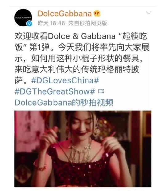 Dolce & Gabbana上海大秀广告片饱受争议