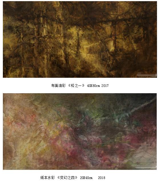 """""""迷雾森林""""朱飞个展在南京BANANA艺术空间开幕"""