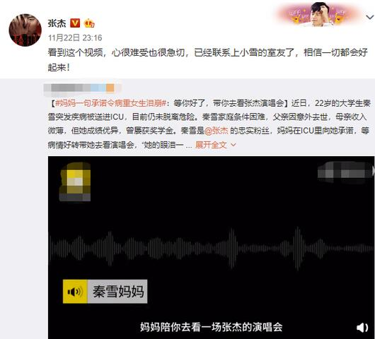 张杰鼓励患病歌迷 鼓励歌迷会好的