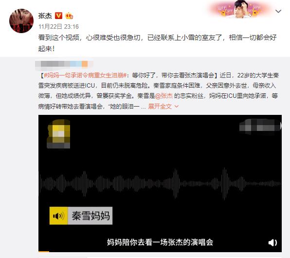 张杰鼓励患病歌迷:相信一切都会好起来