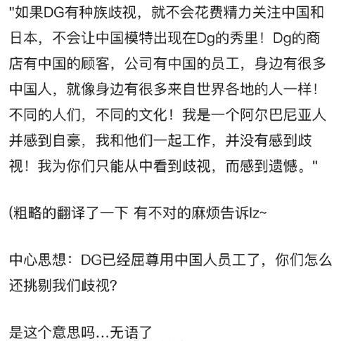 DG设计师再次回应:如果有歧视就不会关注中国和日本