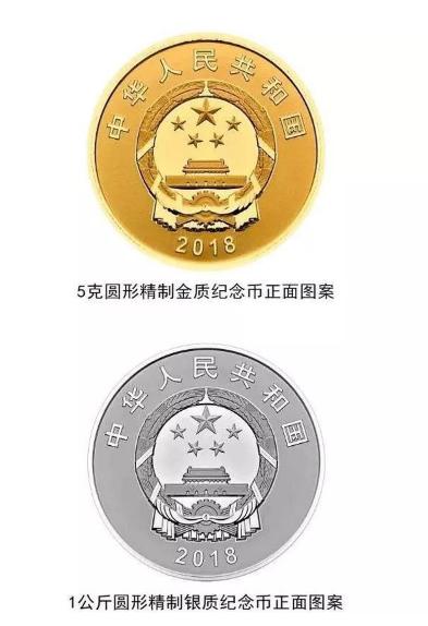"""中国人民银行于11月23日起陆续发行""""人民币发行70周年纪念币和纪念钞""""一套"""