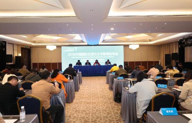 2018中国国际名酒文化节将于12月在宜宾举行