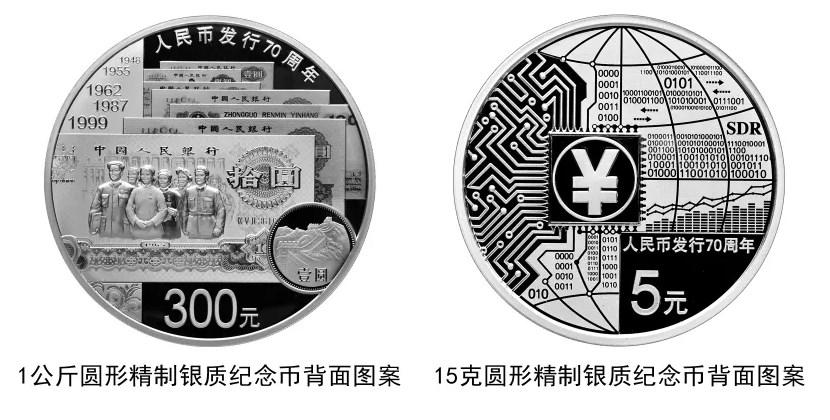 为什么说人民币发行70周年一公斤纪念银币设计逆天了?