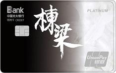 光大栋梁信用卡权益怎么样?值得办吗?17 作者:厦门微辰金服 帖子ID:898