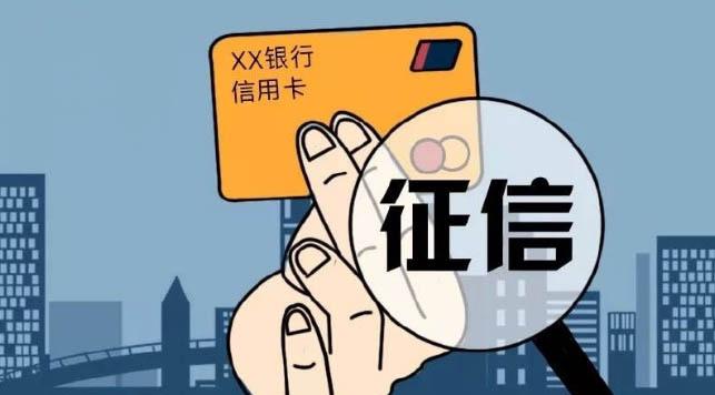 贝阙卡行:切勿让错误用信用卡行为抹黑你的个人征信!25 作者:厦门微辰金服 帖子ID:918