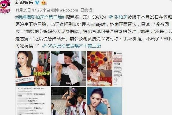 张柏芝被曝生子 网友:真是老当益壮啊!