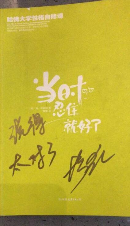 胡歌给粉丝的签名 真的可爱本爱了!