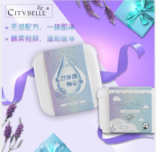 中科肽美CITYBELLE品牌系列新品正式发布