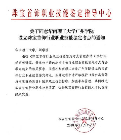 华南理工大学广州学院获批设立珠宝首饰行业职业技能鉴定考点