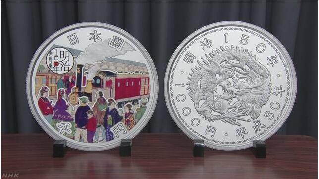 日本首次增发银币闹乌龙! 1300人被取消资格