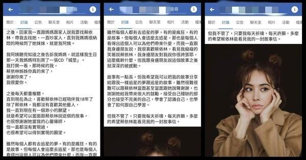 蔡依林回应听障粉丝告白:你才是真正的爱的魔法师